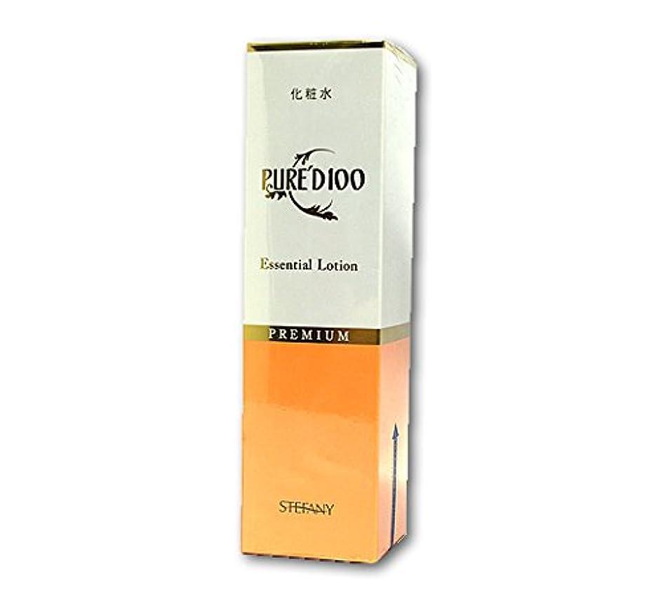 飢入学する小麦ステファニー ピュアード100 エッセンシャルローション SⅡ 【特装版】 260ml