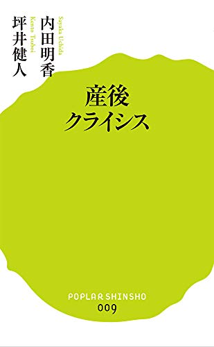 (009)産後クライシス (ポプラ新書)