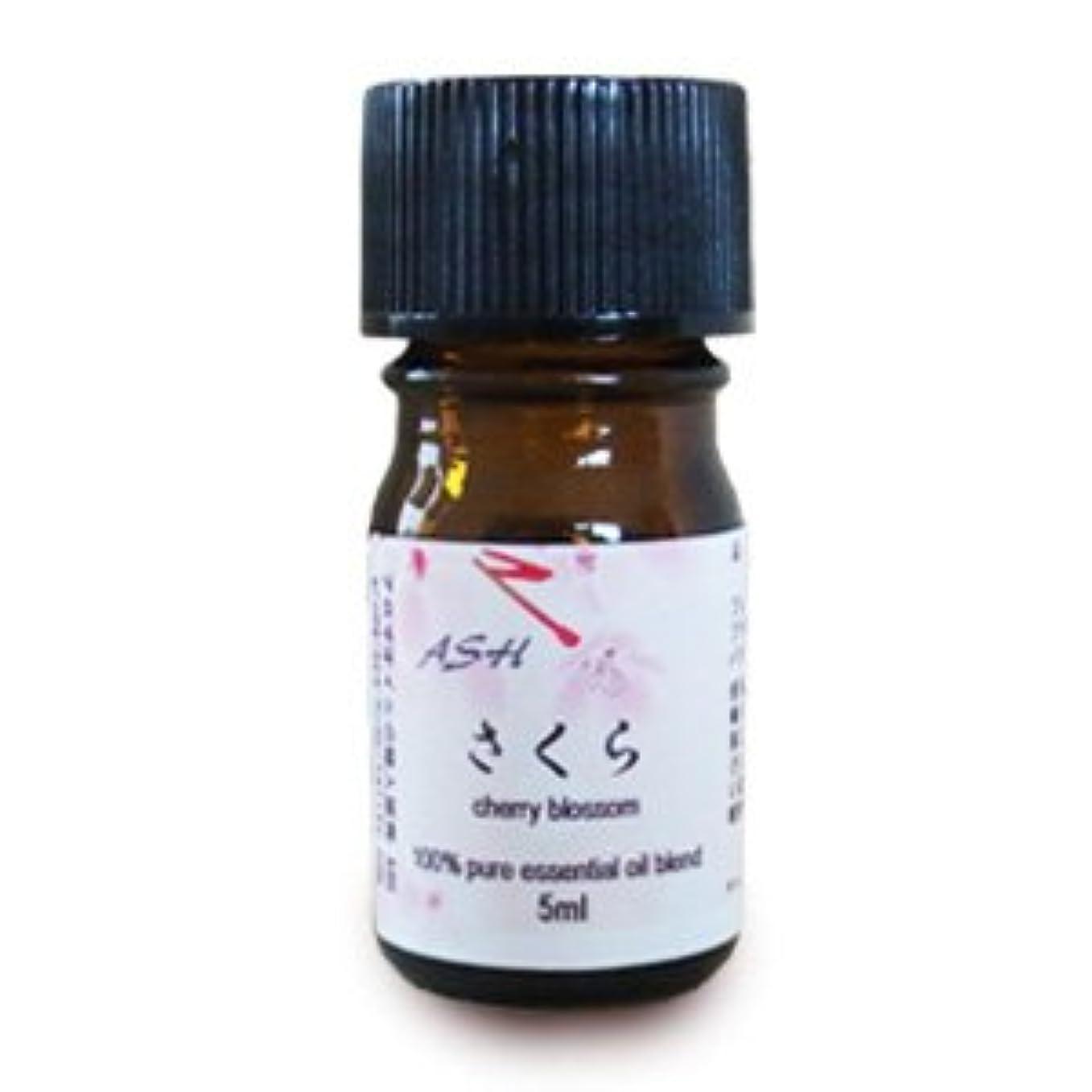 ベテラン到着する繁殖ASH さくら(桜?Cherry Blossom)エッセンシャルオイルブレンド5ml