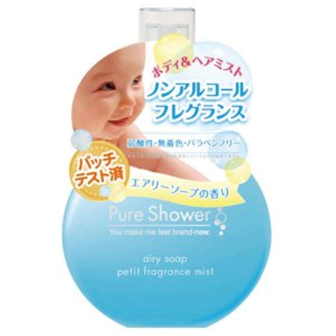 額試す従順ピュアシャワー Pure Shower ノンアルコール フレグランスミスト エアリーソープ 50ml