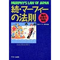 続・マーフィーの法則―現代日本の知性