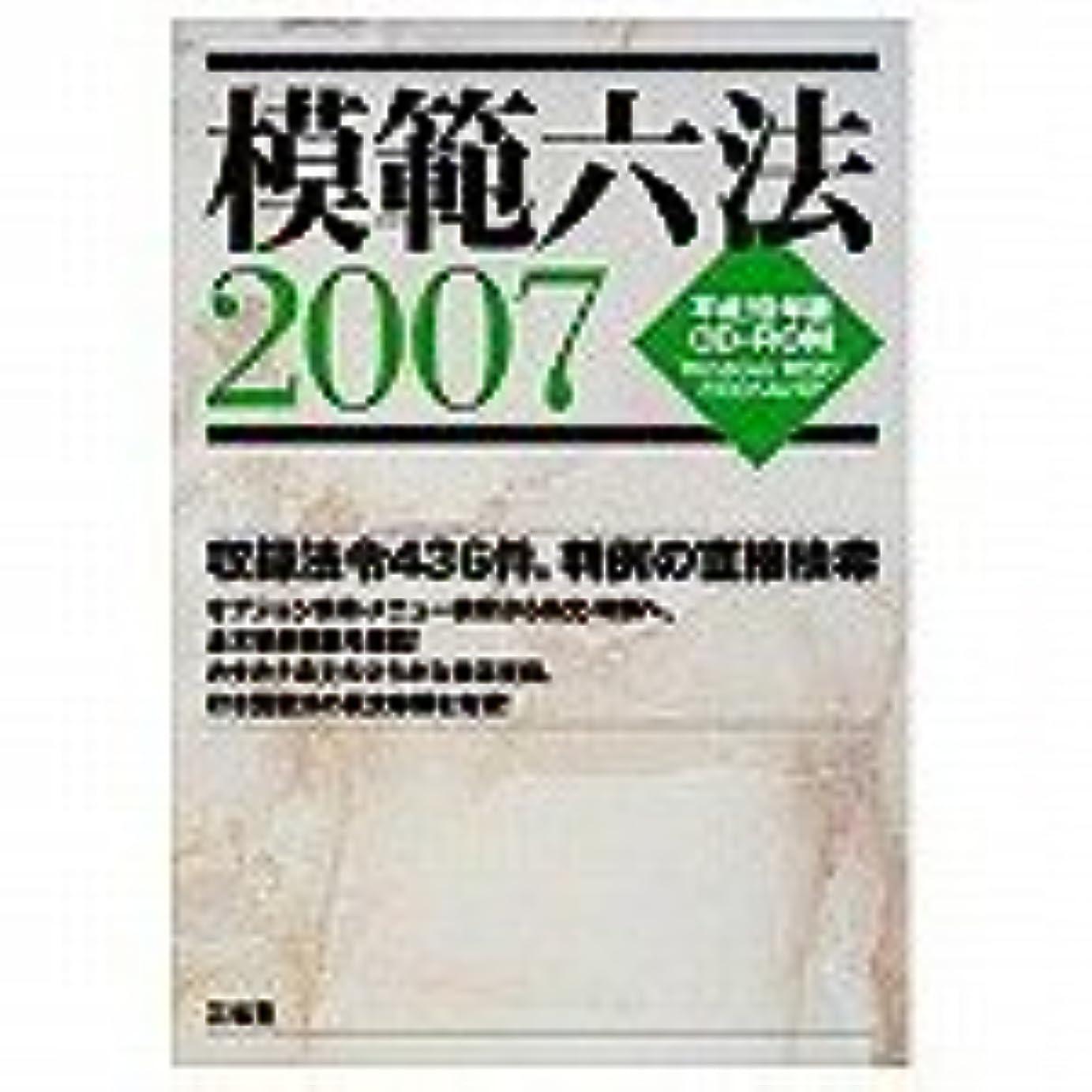 進捗リンケージ流出模範六法2007 平成19年版 CD-ROM