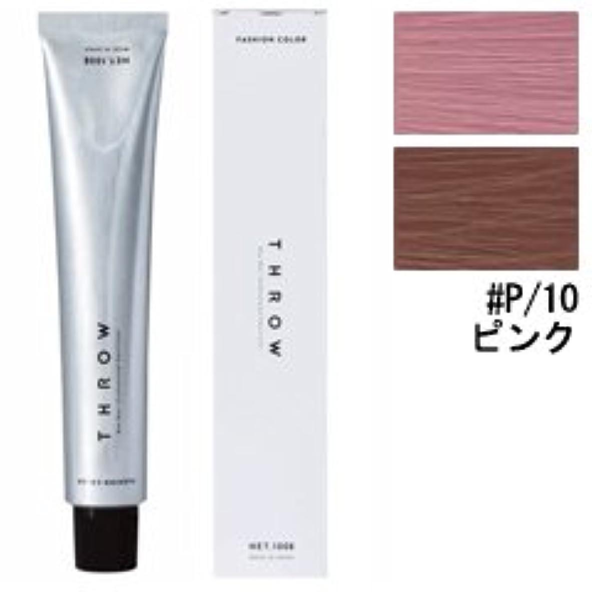 内向き復活み【モルトベーネ】スロウ ファッションカラー #P/10 ピンク 100g