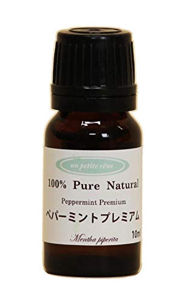 浴抑制合計ペパーミントプレミアム 10ml 100%天然アロマエッセンシャルオイル(精油)