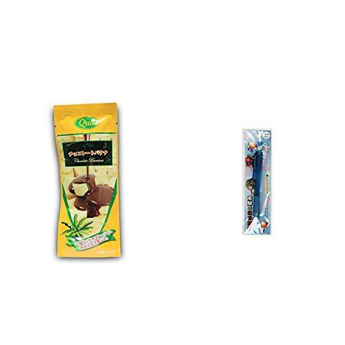 [2点セット] フリーズドライ チョコレートバナナ(50g) ・さるぼぼ 癒しシャープペン 【ブルー】