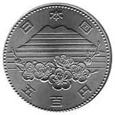 つくば国際科学技術博覧会記念 五百円 白銅貨 500