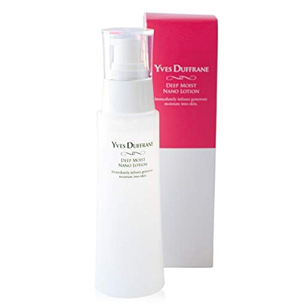送信する心臓好意化粧水 (ナノ化粧水)ナノ化 スクワラン 乾燥 毛穴 敏感肌 高保湿 高浸透 高品質 メンズ OK