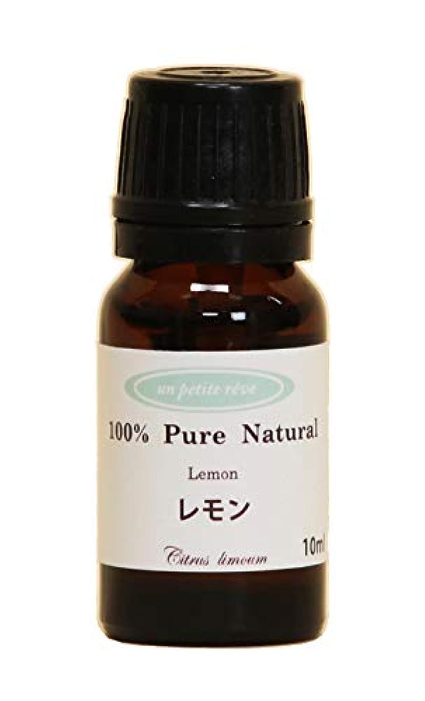 費用用心黄ばむレモン 10ml 100%天然アロマエッセンシャルオイル(精油)