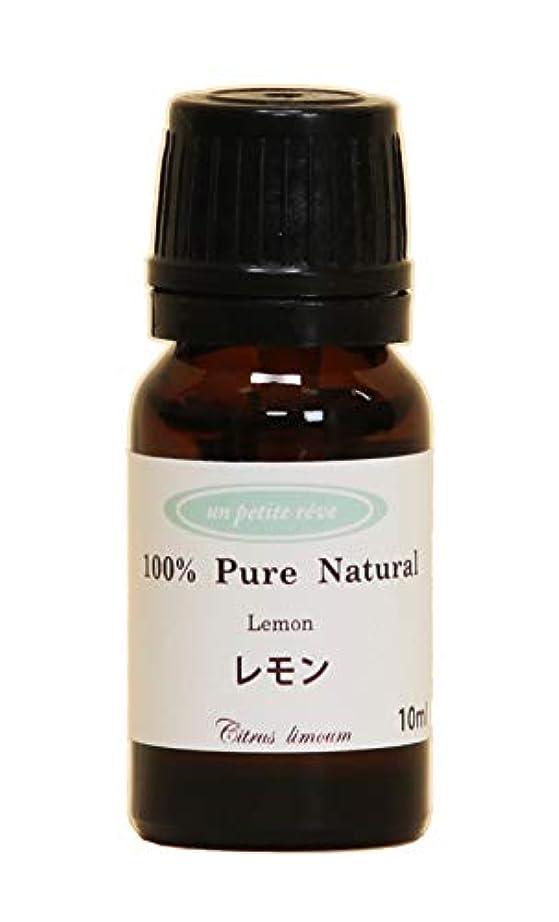 うん黒くする乱用レモン 10ml 100%天然アロマエッセンシャルオイル(精油)