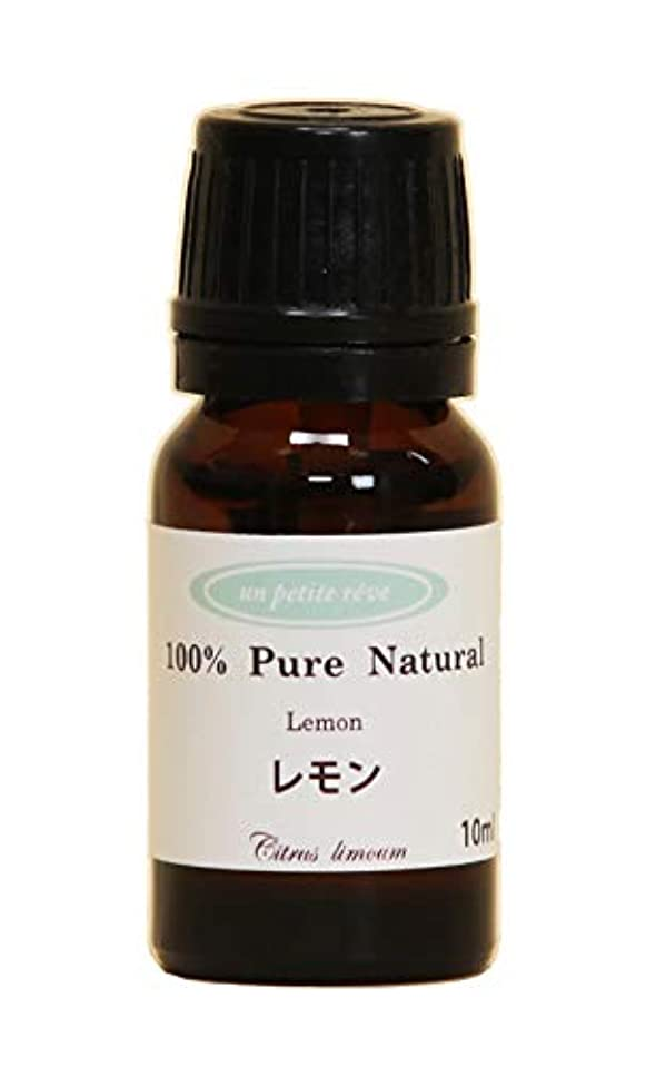 サラダ立ち寄る脅迫レモン 10ml 100%天然アロマエッセンシャルオイル(精油)