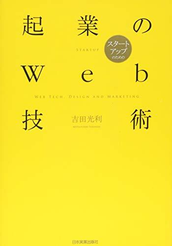 起業のWeb技術