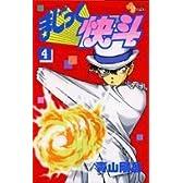まじっく快斗 4 (少年サンデーコミックス)