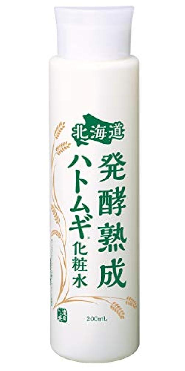 不毛のまた請求可能北海道 発酵熟成ハトムギ化粧水 200mL