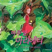 O.S.T (Cecile Corbel) - Arrietty the Borrower