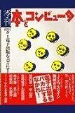 季刊・本とコンピュータ (16(2001年春号))