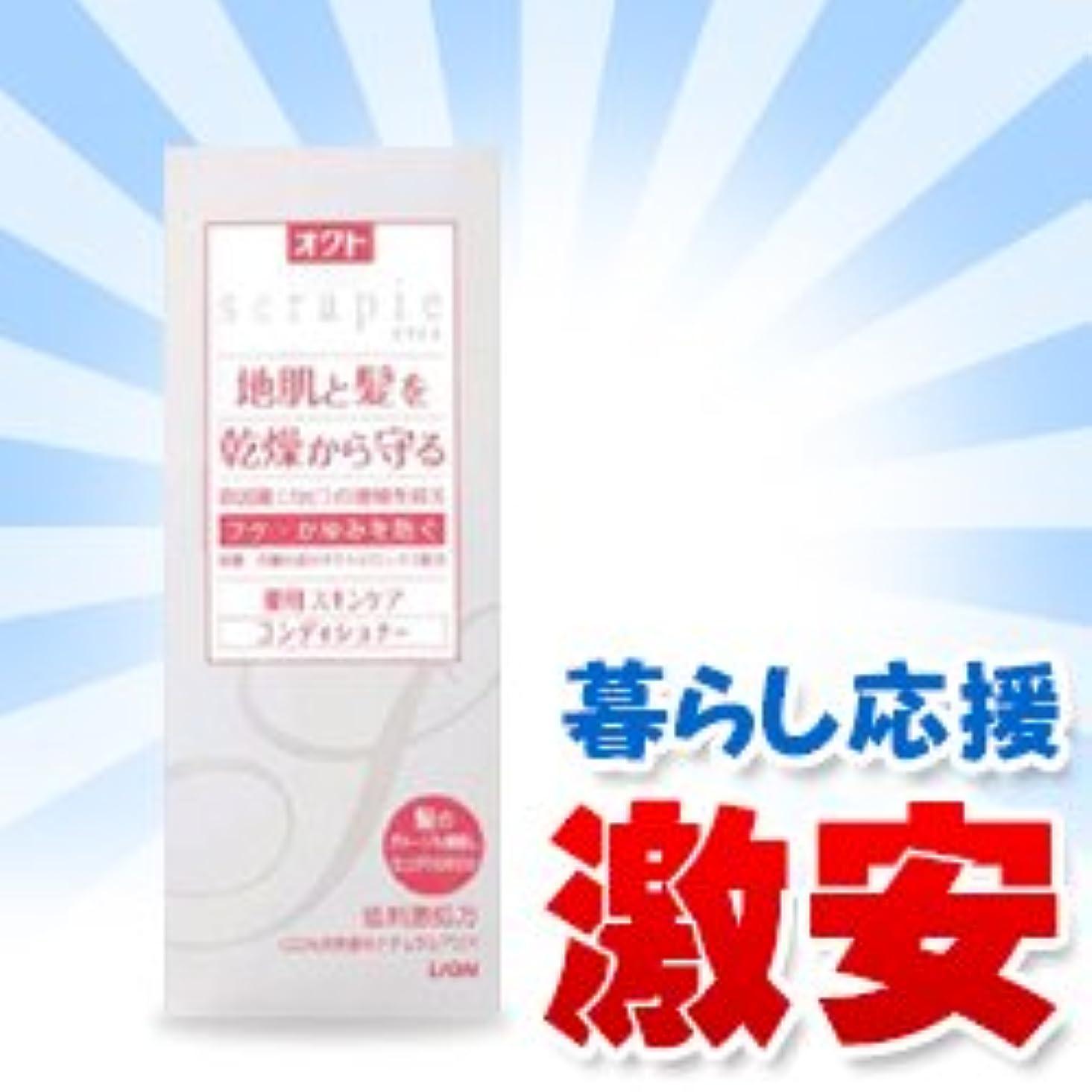 派生するアスペクト満足【ライオン】オクトserapie(セラピエ)薬用スキンケアコンディショナー230ml×6個セット