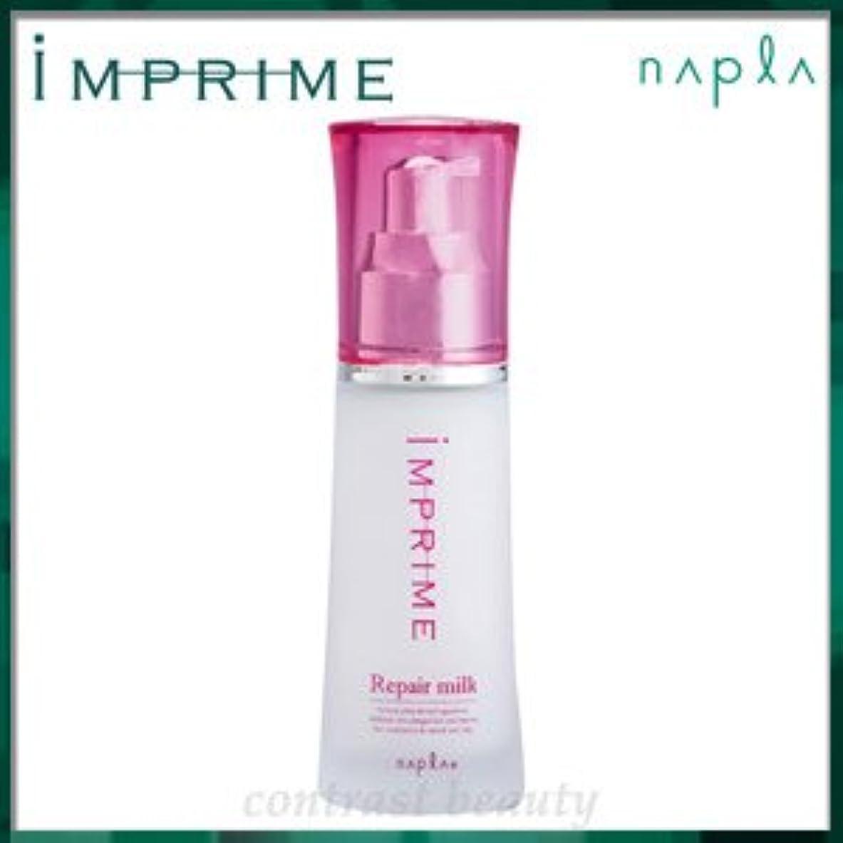 性差別クローン解く【X5個セット】 ナプラ インプライム リペアミルク 100ml IMPRIME napla