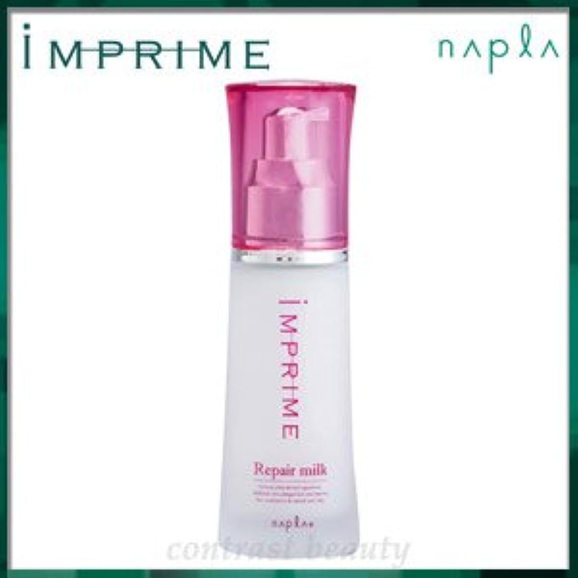 入学する異なる治療【X5個セット】 ナプラ インプライム リペアミルク 100ml IMPRIME napla