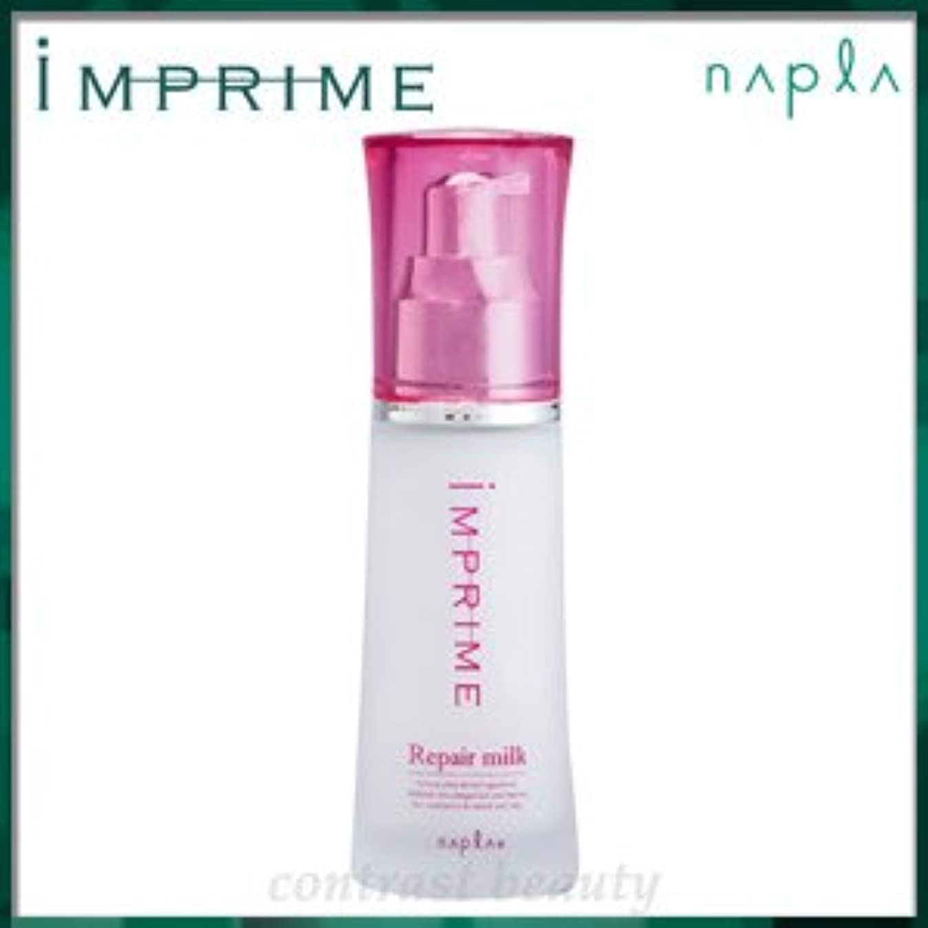 【X5個セット】 ナプラ インプライム リペアミルク 100ml IMPRIME napla
