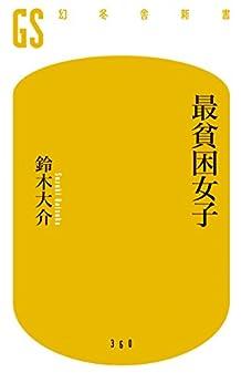 [鈴木大介]の最貧困女子