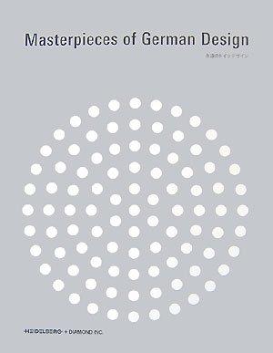 永遠のドイツデザイン(Masterpieces of German Design)の詳細を見る