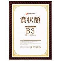 賞状額(金ラック) B3 B688J-B3