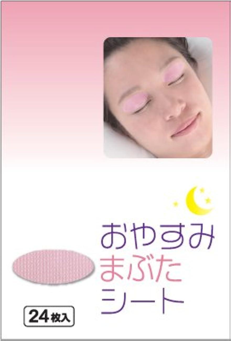 印象手のひらオゾン【サイプラス】美ハリ(ミハリ) おやすみまぶたシート