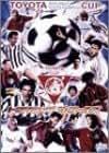 トヨタカップ ザ・ゴールズ [DVD]