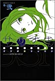 ササナキ (2) (カドカワコミックスAエース)