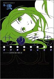 ササナキ (2) (カドカワコミックスAエース)の詳細を見る