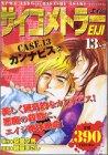 サイコメトラーEiji 13ー2 (プラチナコミックス)