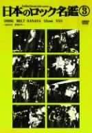 日本のロック名鑑(3) [DVD]
