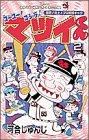 ゴーゴー!ゴジラッ!!マツイくん (2) (てんとう虫コミックス)