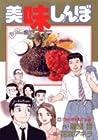 美味しんぼ 第96巻
