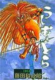 うしおととら (第6巻) (少年サンデーコミックス〈ワイド版〉)