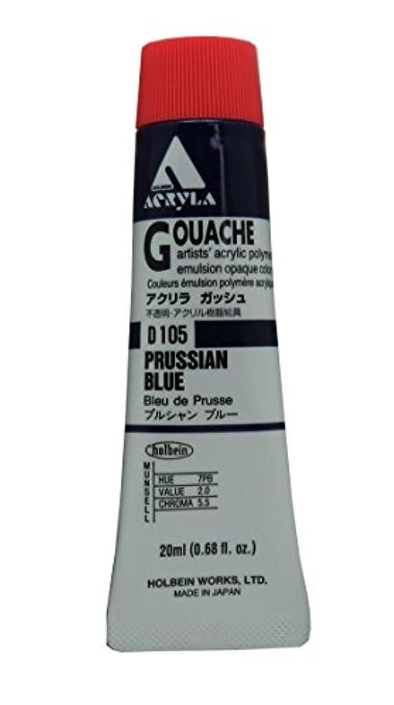 俳優耐えられる外側ホルベイン アクリラガッシュ プルシャンブルー D105 20ml(6号)