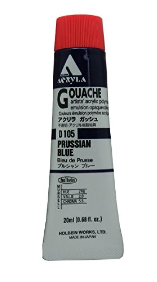 修正幅任命するホルベイン アクリラガッシュ プルシャンブルー D105 20ml(6号)