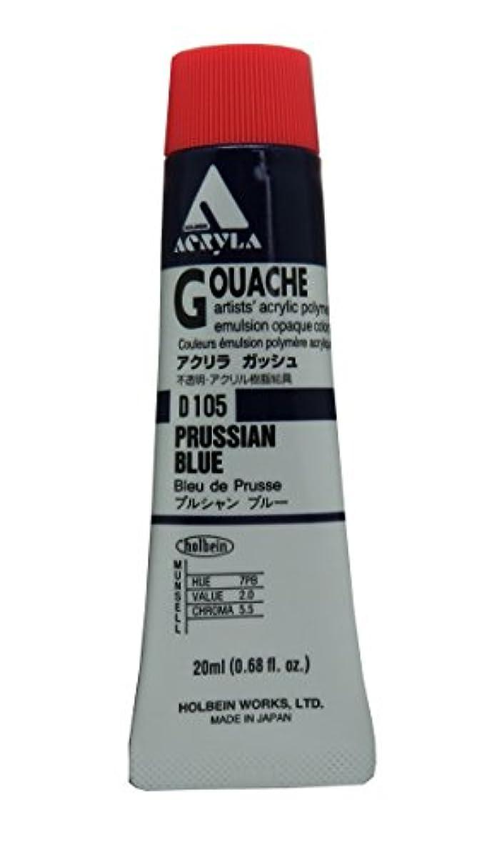 比類なき拮抗鼓舞するホルベイン アクリラガッシュ プルシャンブルー D105 20ml(6号)