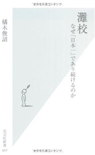 灘校 なぜ「日本一」であり続けるのか (光文社新書)の詳細を見る