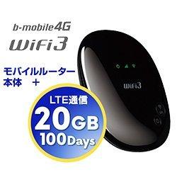 日本通信 b-mobile 4G WiFi3 20GB/100日プリペイドデータ通信SIMカードセット BM-AR5210-20GB SIMフリー モバイル・ルーター