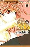 欲情C max 5 (マーガレットコミックス)