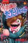 不思議のたたりちゃん 5 (講談社コミックスフレンド)の詳細を見る