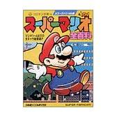 スーパーマリオ全(オール)百科 (コロタン文庫)