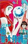 GS(ゴーストスイーパー)美神極楽大作戦!! (6) (少年サンデーコミックス)