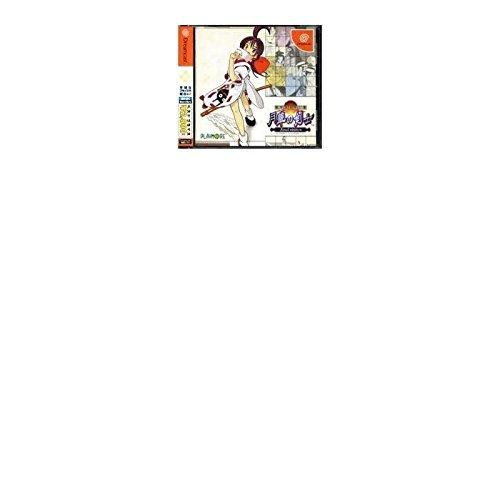 SNK BEST BUY「月華の剣士 Final Edition」 セガ