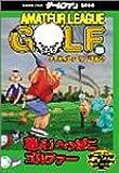 ゲームファン・アマチュアリーグゴルフ