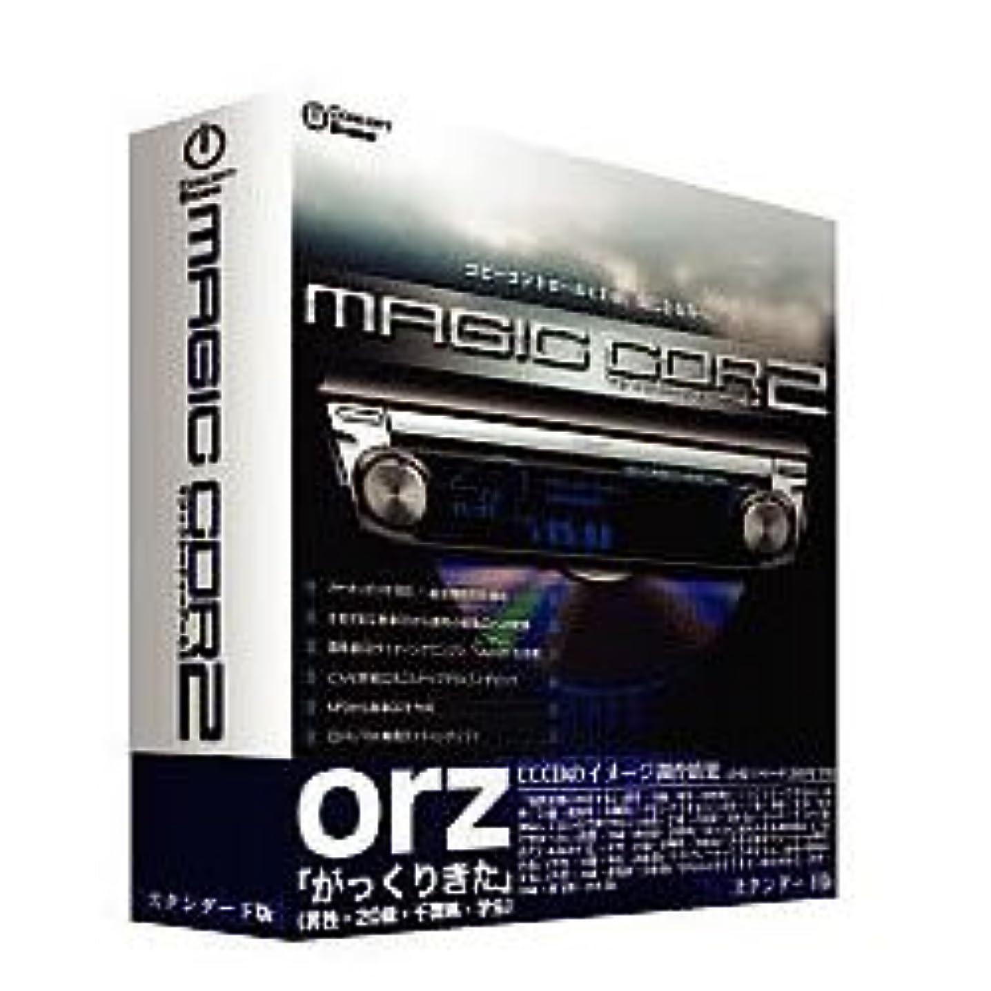 彼らフォルダ兵隊MAGIC CDR 2