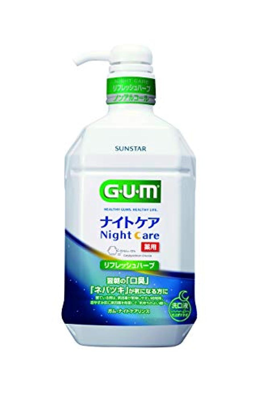 物理的な辛いドリル(医薬部外品) GUM(ガム) マウスウォッシュ ナイトケア 薬用洗口液(リフレッシュハーブタイプ)900mL