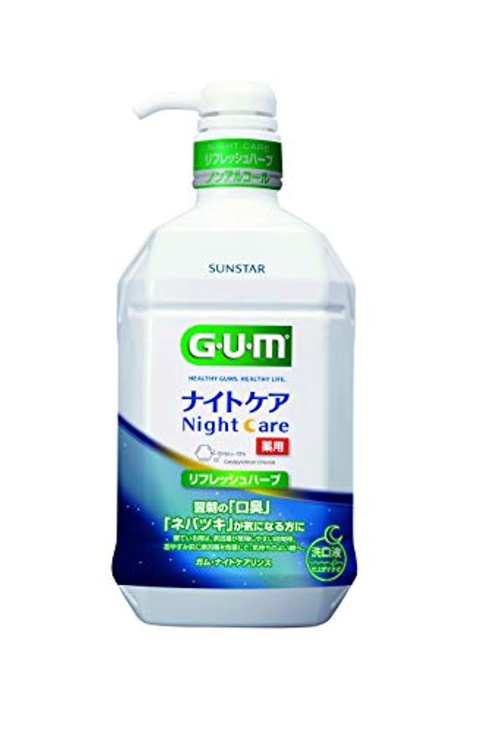 付き添い人スズメバチバーマド(医薬部外品) GUM(ガム) マウスウォッシュ ナイトケア 薬用洗口液(リフレッシュハーブタイプ)900mL
