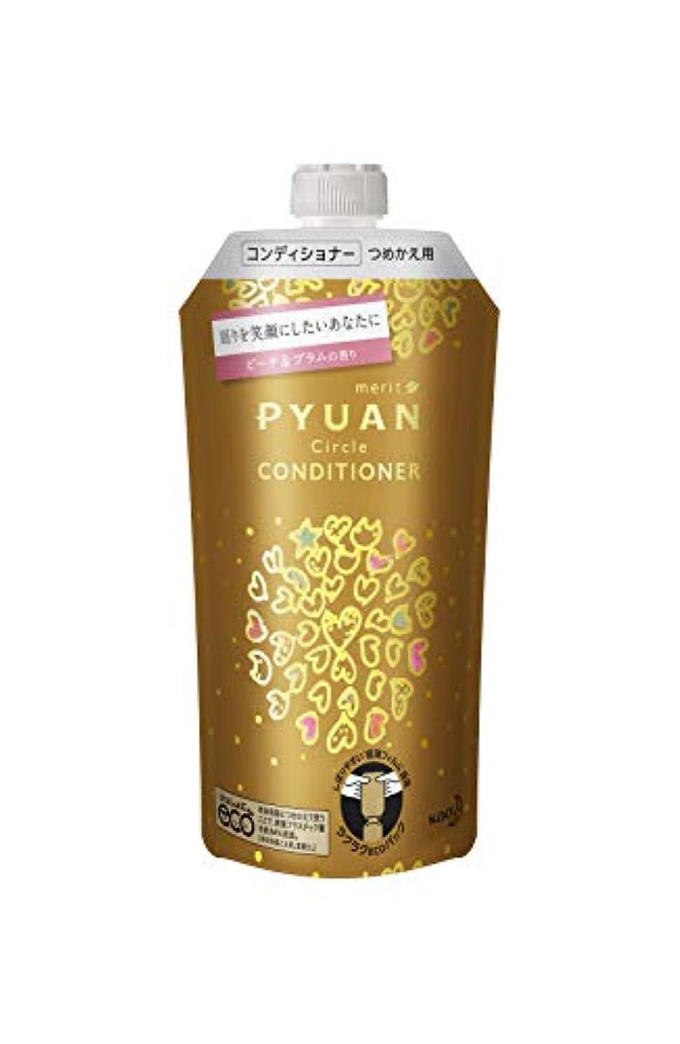 虫間接的未亡人PYUAN(ピュアン) メリットピュアン サークル (Circle) ピーチ&プラムの香り コンディショナー つめかえ用 340ml tsumori chisato コラボ